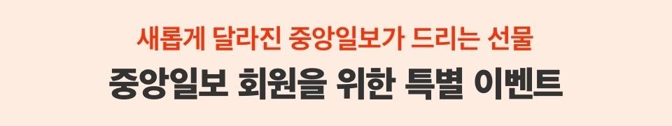 중앙일보 배너