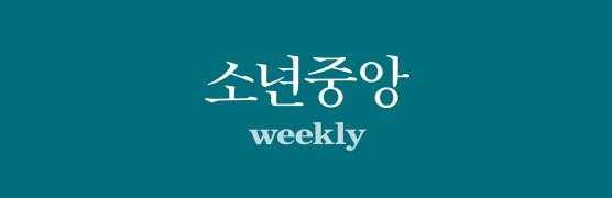 소년중앙 weekly