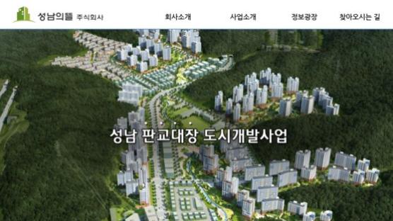 대장동 '성남의뜰' 초고속 선정…내부자가 심사했다