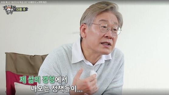 """""""우리가 먼저""""...남양주시, 이재명 '집사부일체' 방송중단 요청, 왜"""