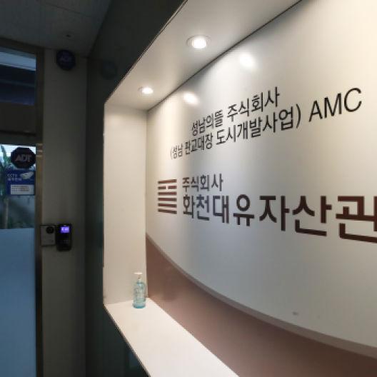 """화천대유에 400억 투자한 '개인3' 정체...""""익명 흔치 않은 일"""""""